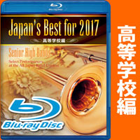 【Blu-ray】Japan's Best for 2017 高校編