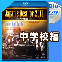 Blu-ray Japan's Best for 2018 中学校編