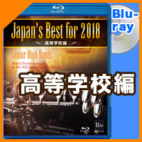 Blu-ray Japan's Best for 2018 高等学校編