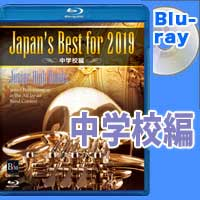 Blu-ray Japan's Best for 2019 中学校編
