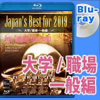 Blu-ray Japan's Best for 2019 大学/職場・一般